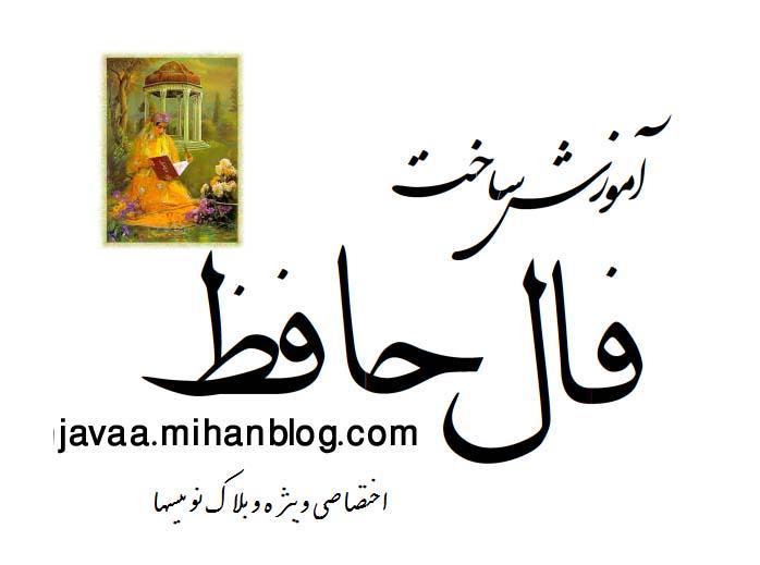 javaa.mihanblog.com